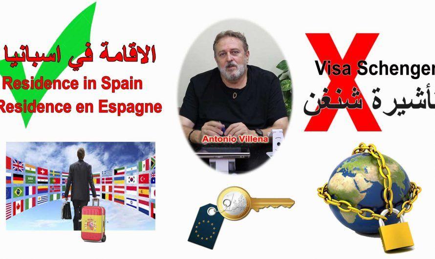 Visados Schengen cerrados, Residencia en España abierto